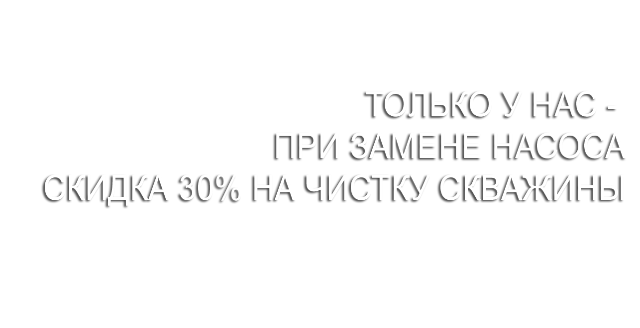 скидка-30%-при-замене-насоса